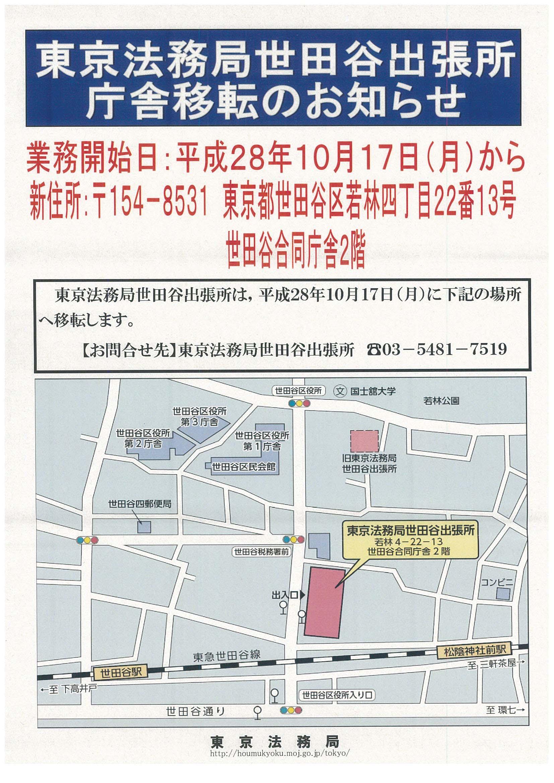 東京法務局世田谷出張所庁舎移転のお知らせ