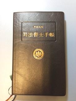 司法書士手帳