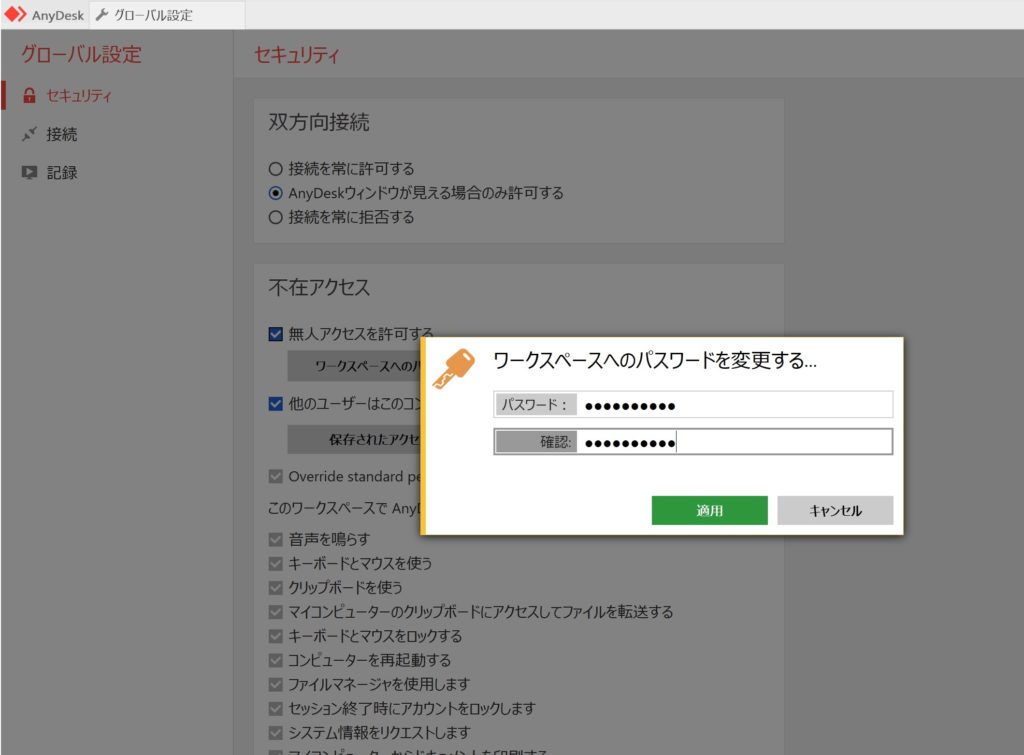 設定-別画面ーセキュリティーグローバル設定-ワークスペースのパスワード変更
