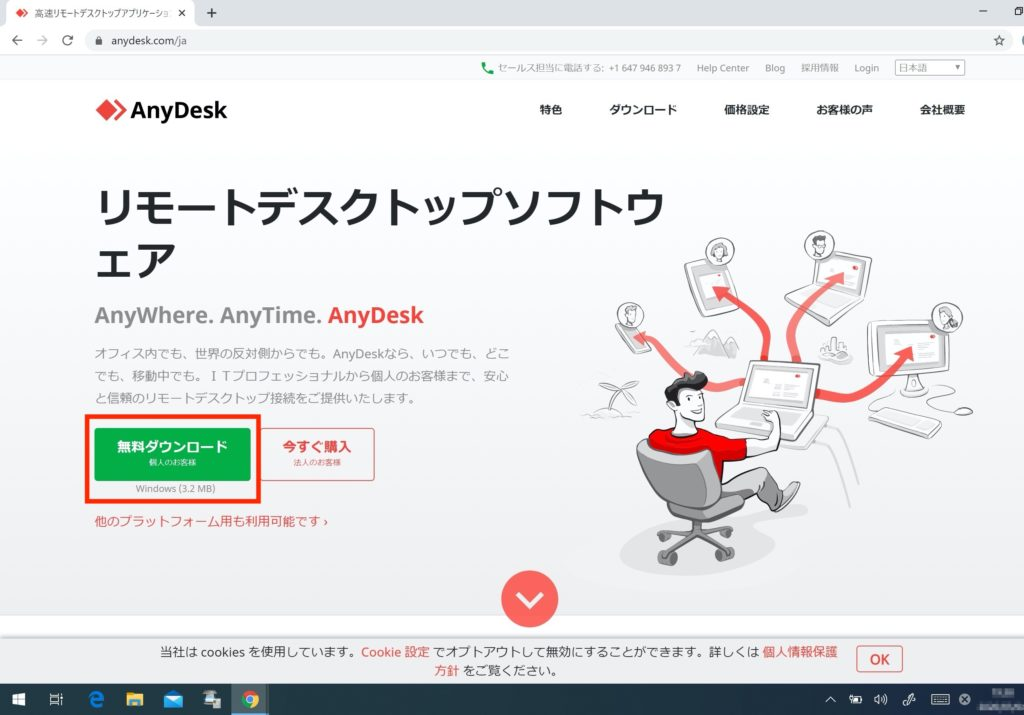 AnyDeskホーム1