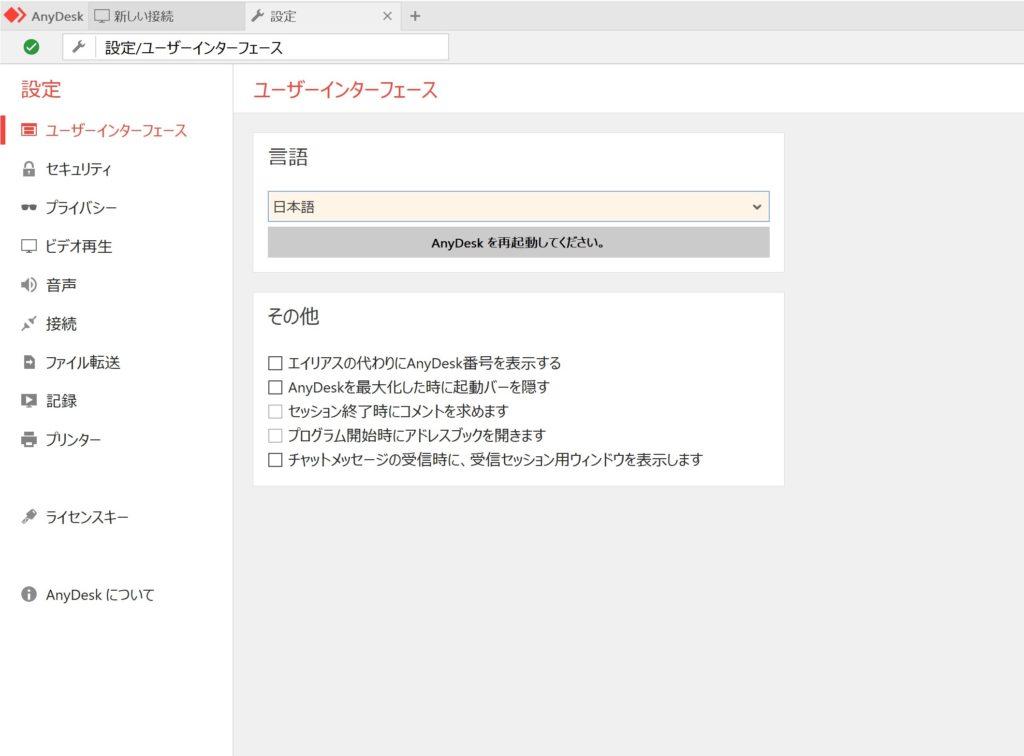 設定-別画面ーセキュリティーグローバル設定-ユーザーインターフェースー日本語