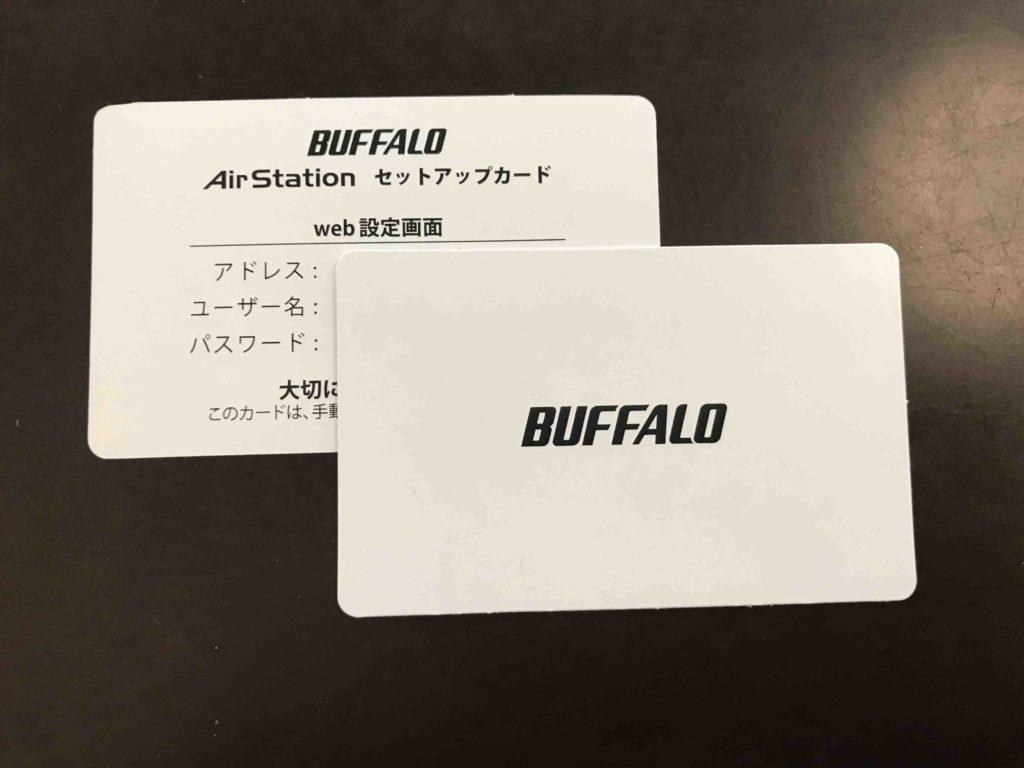 ユーザー登録カードとセットアップカード