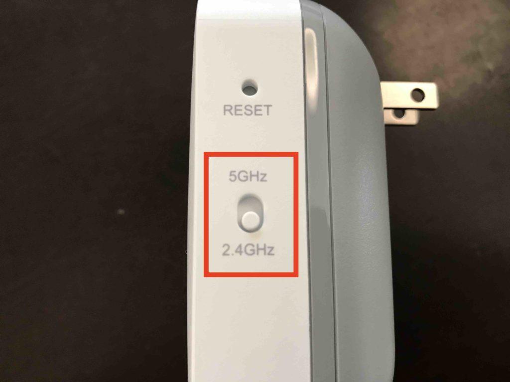 スイッチを2.4GHzにする