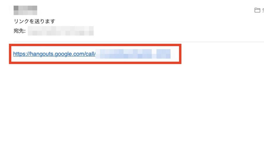 メールでリンクを送る
