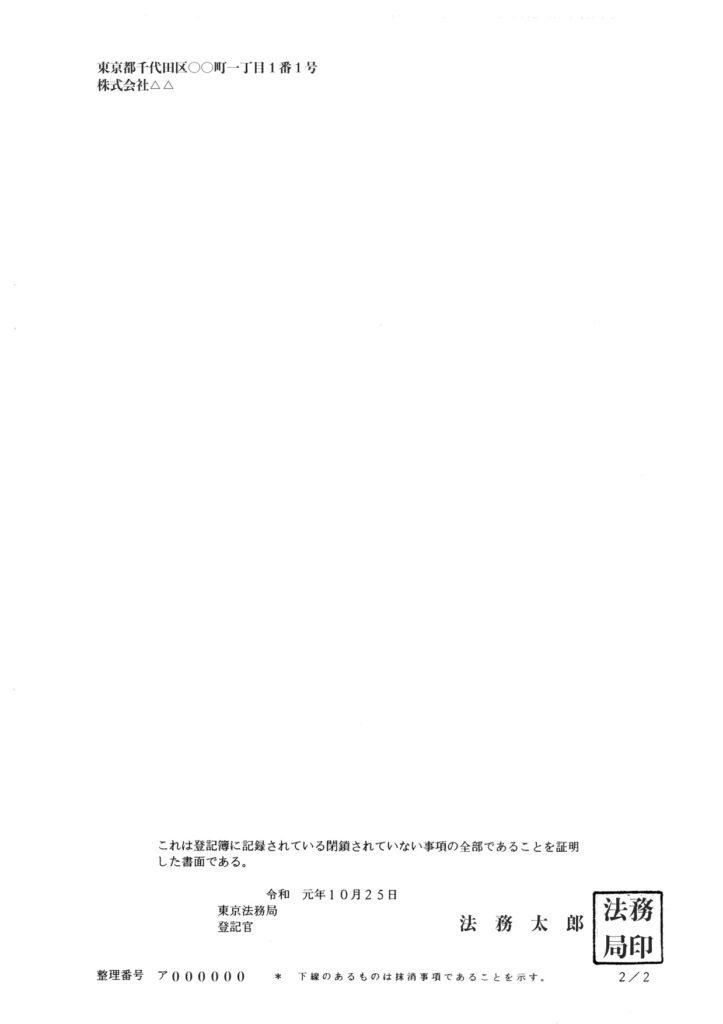 会社登記簿謄本02
