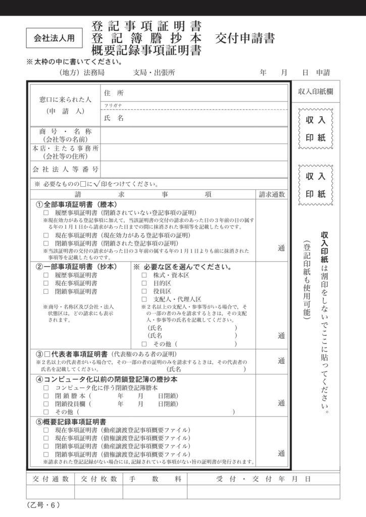 登記簿謄本の交付申請書