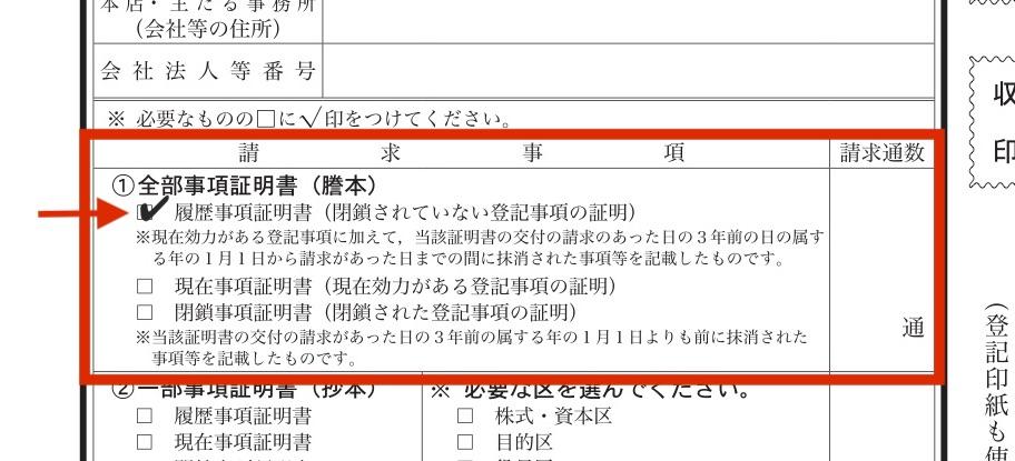 交付申請書 4