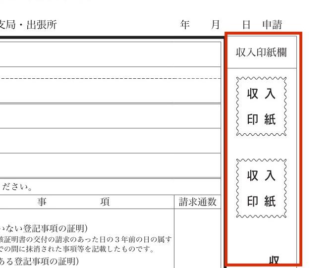 交付申請書5
