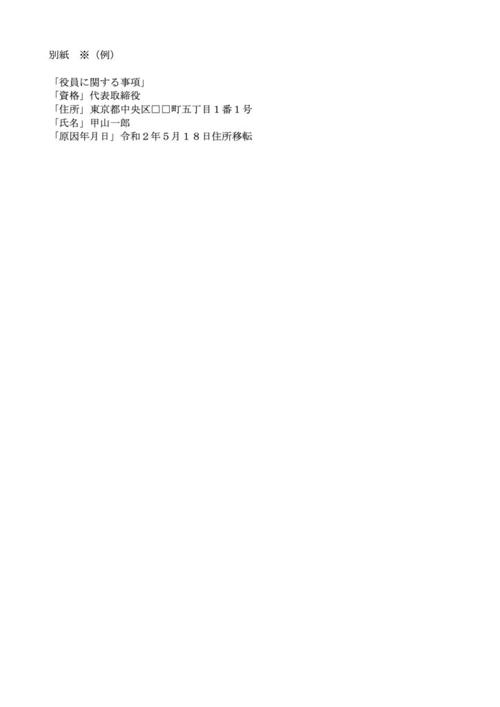 登記申請書の別紙