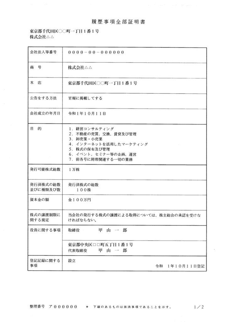 会社登記簿謄本01