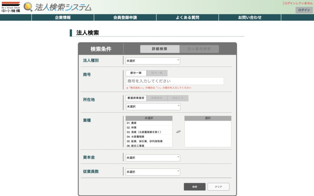 中小機構法人検索システム