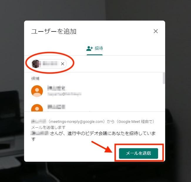 Google meet イヤホン