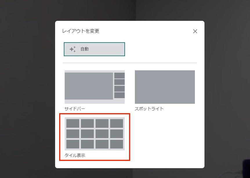 レイアウト選択画面ータイル表示に赤枠あり