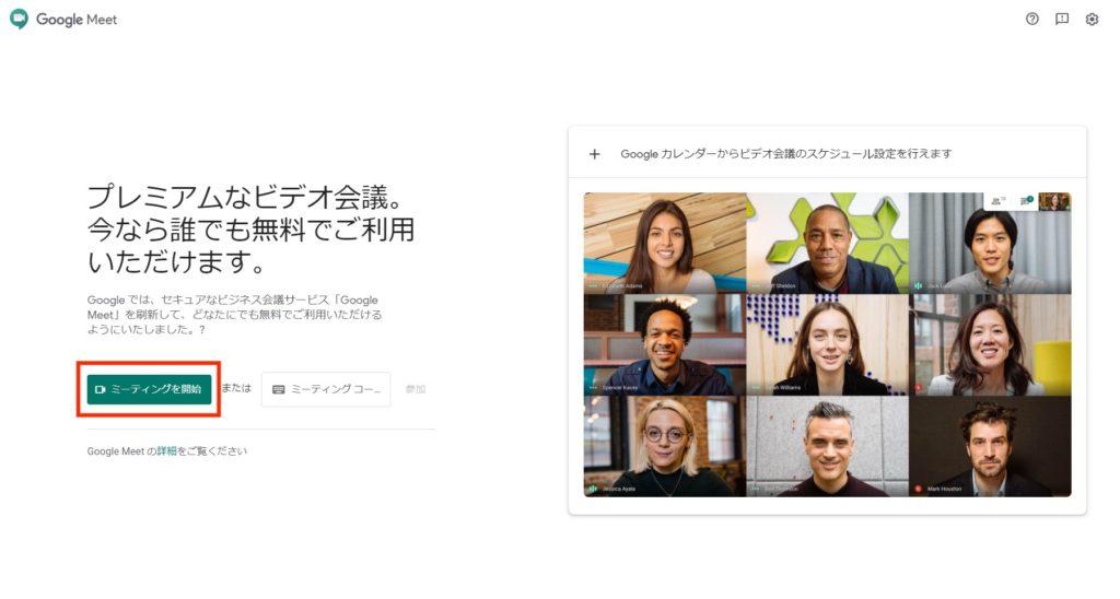 GoogleMeetのトップ画面