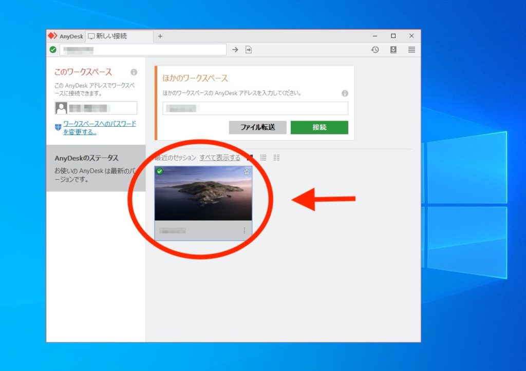 WindowsからMacに接続する