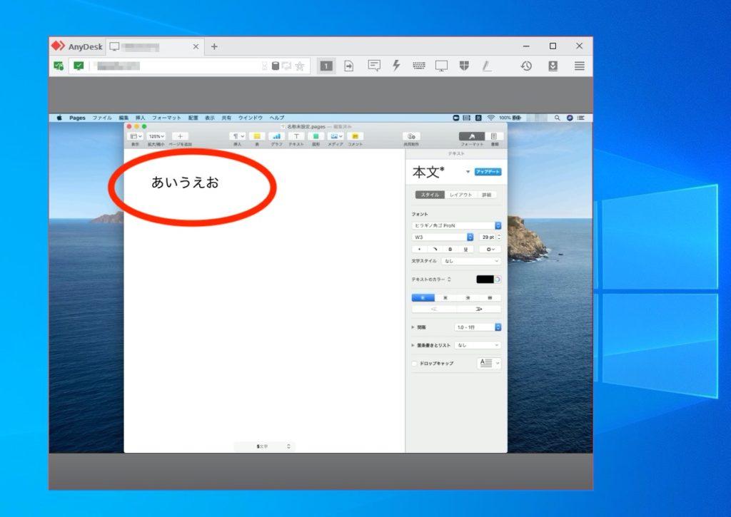 WindowsからMacのPagesに入力した画面