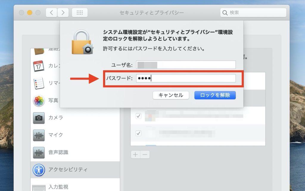 セキュリティとプライバシー4