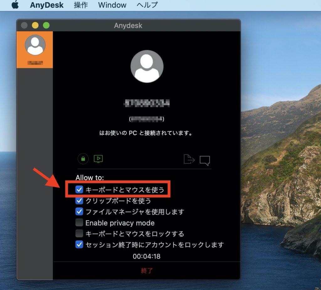 Macの画面でも設定