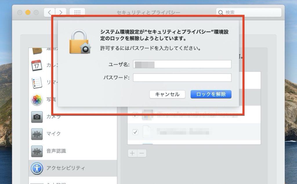 セキュリティとプライバシー3