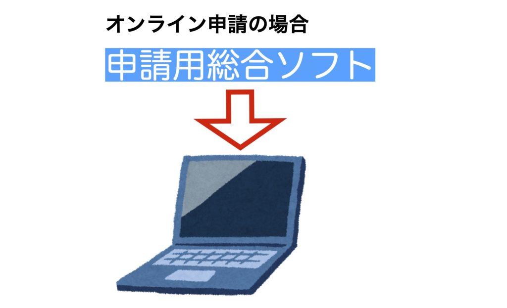 申請用総合ソフト