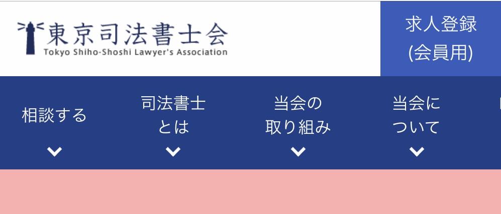 東京司法書士会HP
