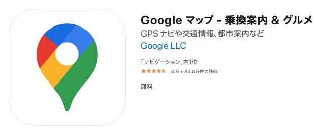 グーグルマップアプリ