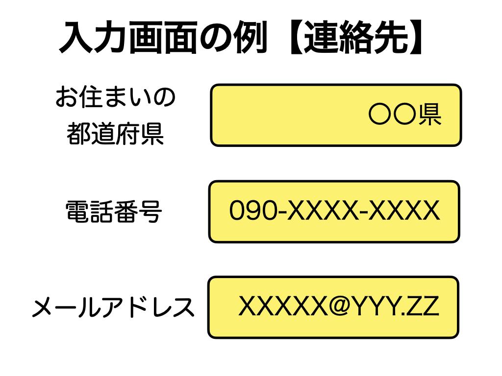 連絡先の入力画面例